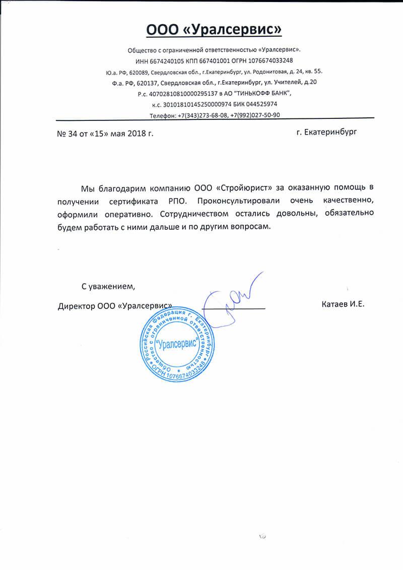 Регистрация ооо в чувашии реестр подтверждающих документов декларация 3 ндфл